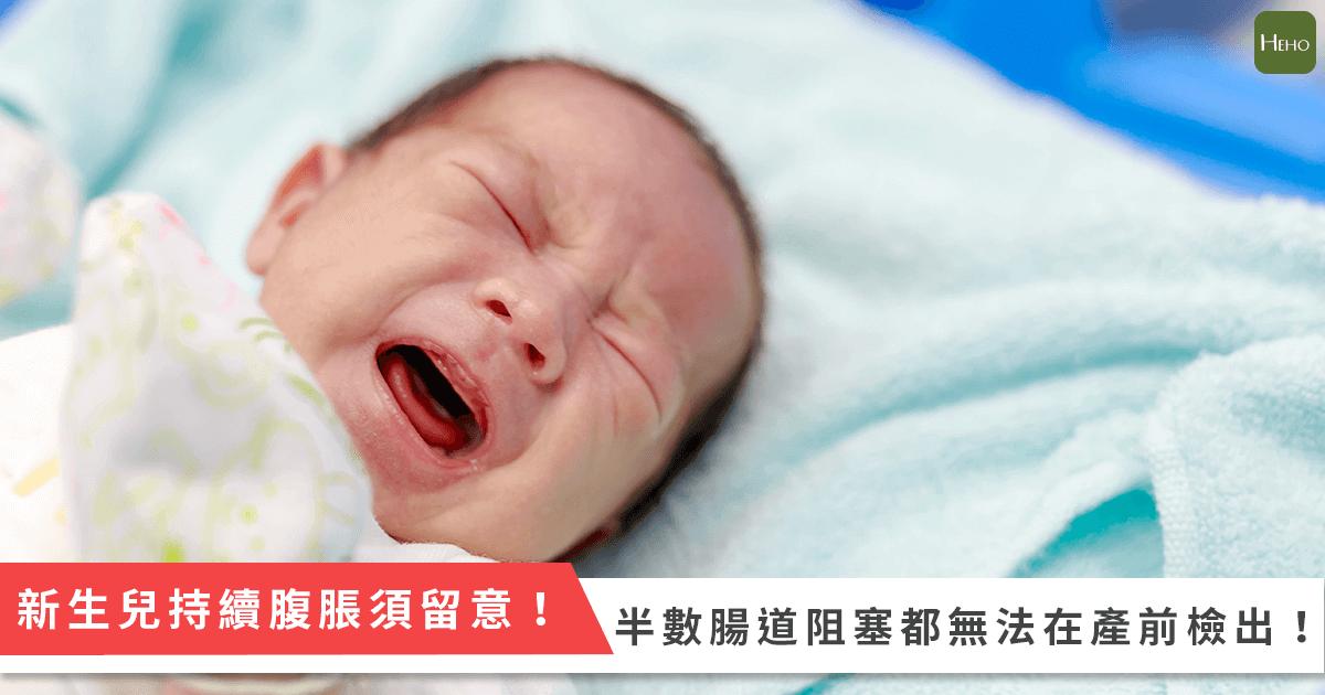 新生兒持續腹脹須留意!半數以上腸道阻塞都無法在產前檢出!