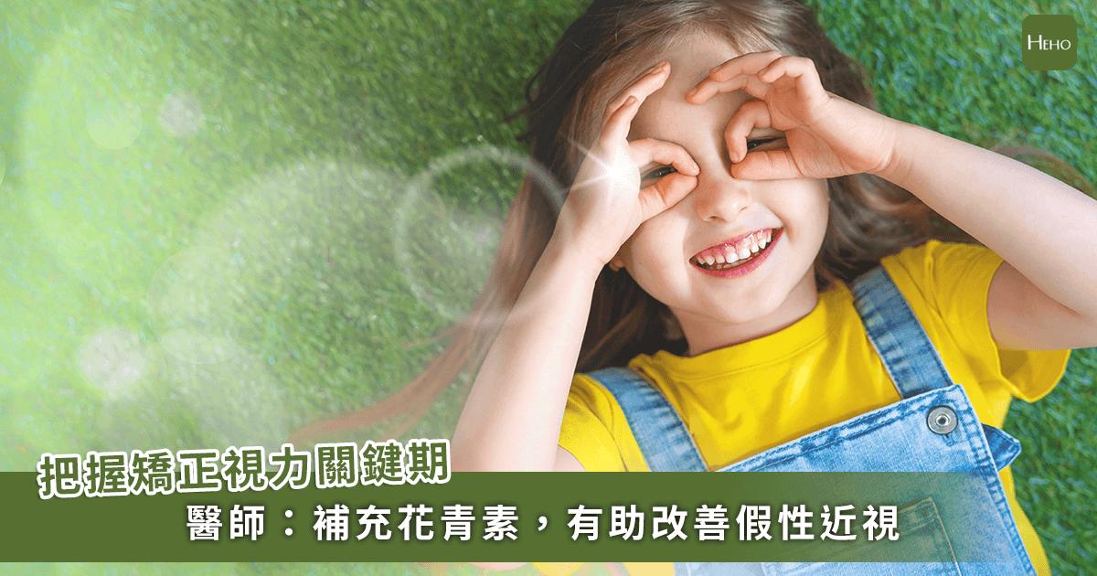別讓學童「假性近視」變真!除保持用眼好習慣  醫師:補充山桑子花青素有助睫狀肌放鬆