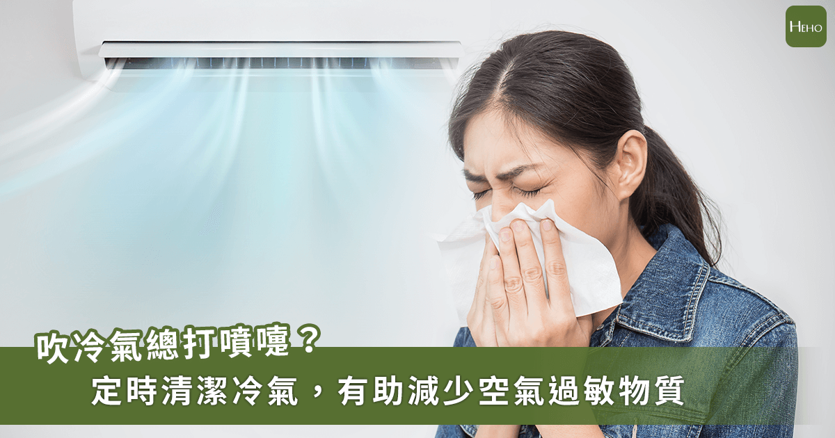 夏天狂打噴嚏原因竟在冷氣! 醫師:冷氣一定要洗才能降低過敏原
