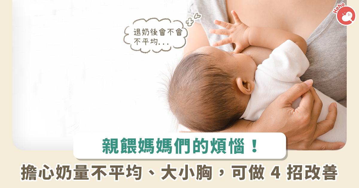 親餵媽媽左右奶量不平衡?泌乳顧問提供 4 招有效改善