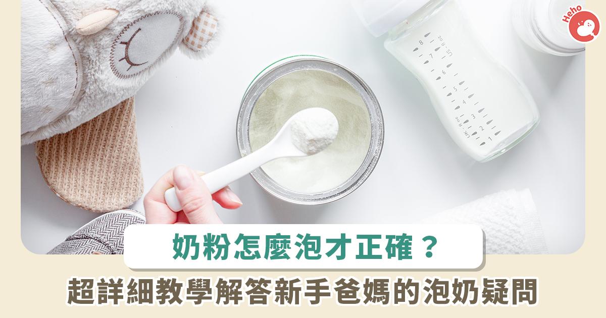 泡奶水溫要多少?奶粉比例怎麼抓?詳細泡奶攻略提供給新手爸媽!