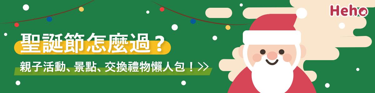 為什麼要慶祝聖誕節?帶著小孩一起來認識聖誕節由來的故事