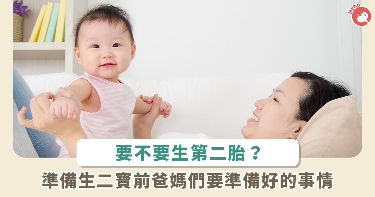要不要再生一個寶寶?預備生二寶前該注意這些事