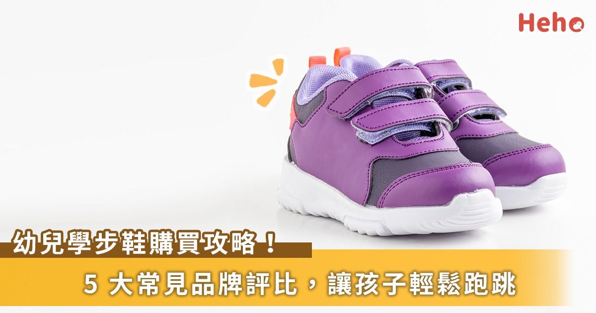 【2021 學步鞋購買攻略】保護足弓的鞋子怎麼選?一表評比常見 5 大「學步鞋」品牌