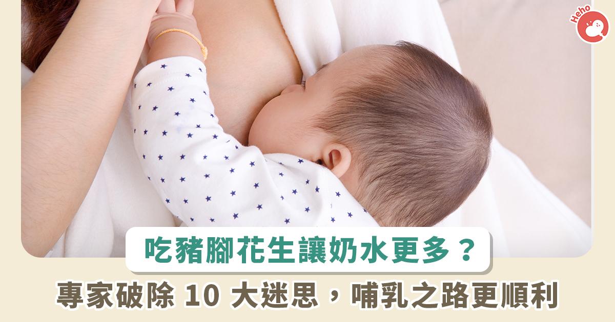 奶水不足吃豬腳花生有效嗎?泌乳專家破解10大迷思母嬰都輕鬆