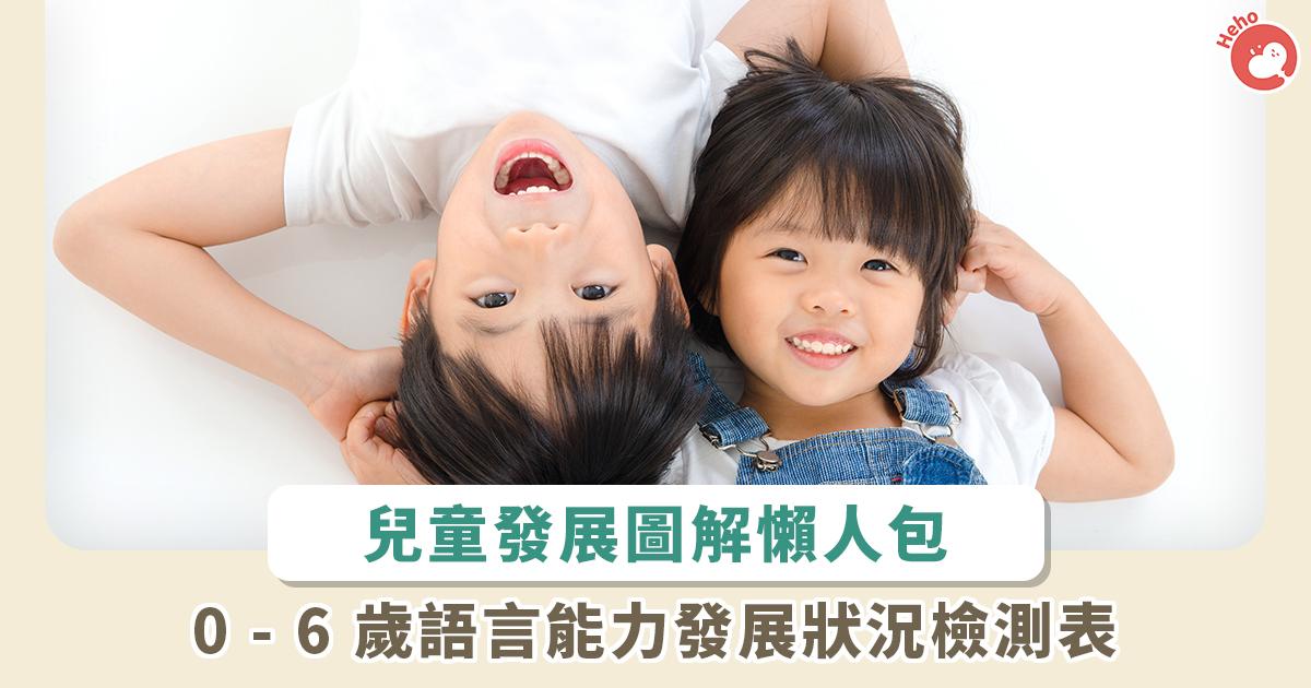 【圖解育兒】兒童發展歷程系列:0~6 歲語言能力這樣看