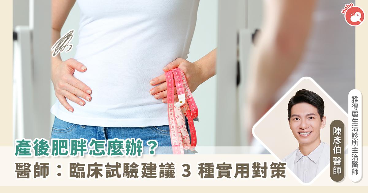 如何解決產後肥胖?減重醫師:臨床試驗建議 3 種實用對策
