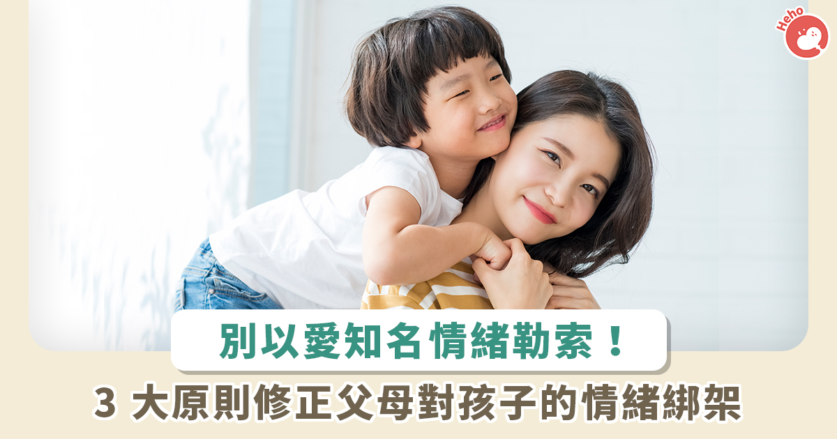 愛不是情緒勒索!3 原則來修正父母的情緒管教