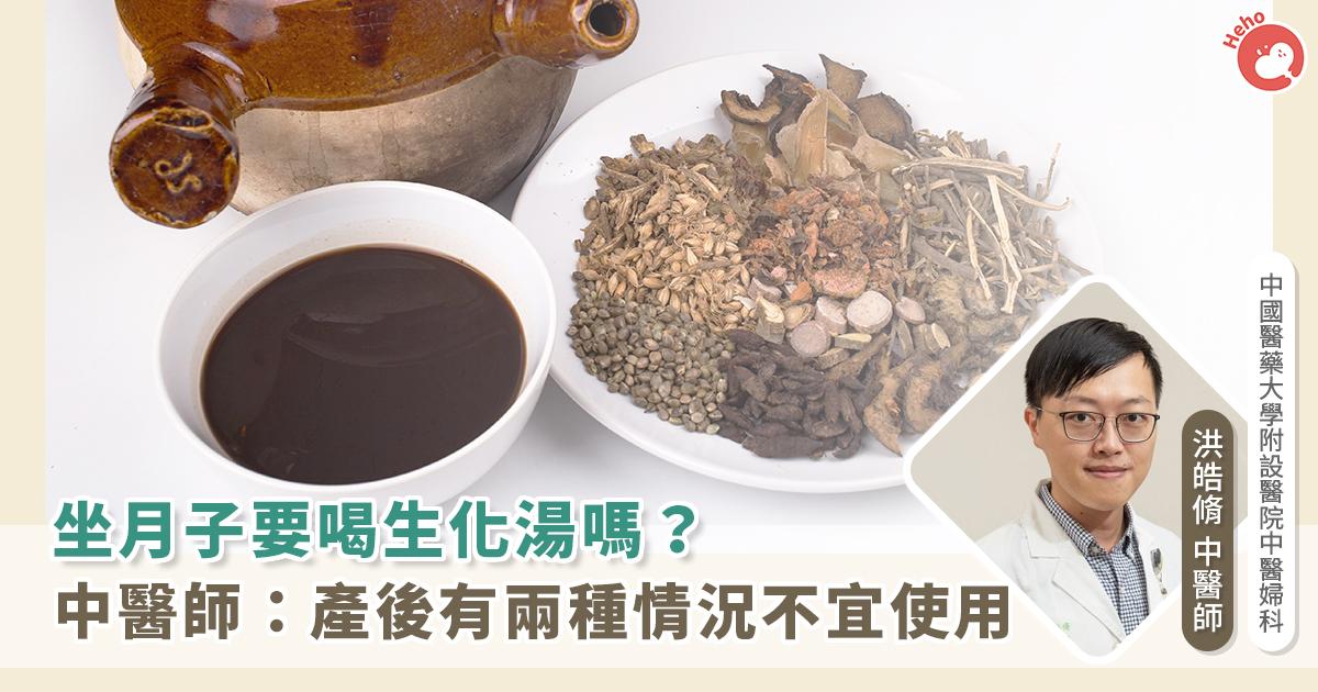 產後調理一定要喝生化湯嗎? 中醫師說明什麼時候喝最適合