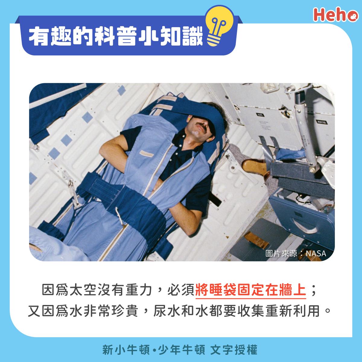有趣的科普小知識:在太空站中怎麼睡覺?