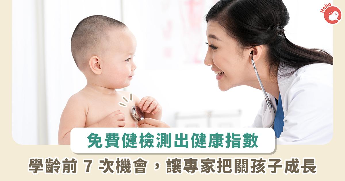 7 歲以下有 7 次免費健檢!幾大指標找出孩子健康指數