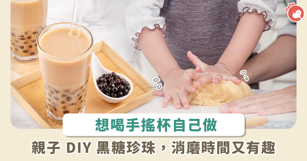 想喝手搖杯怎麼辦?每週一天「甜甜日」親子 DIY 黑糖珍珠