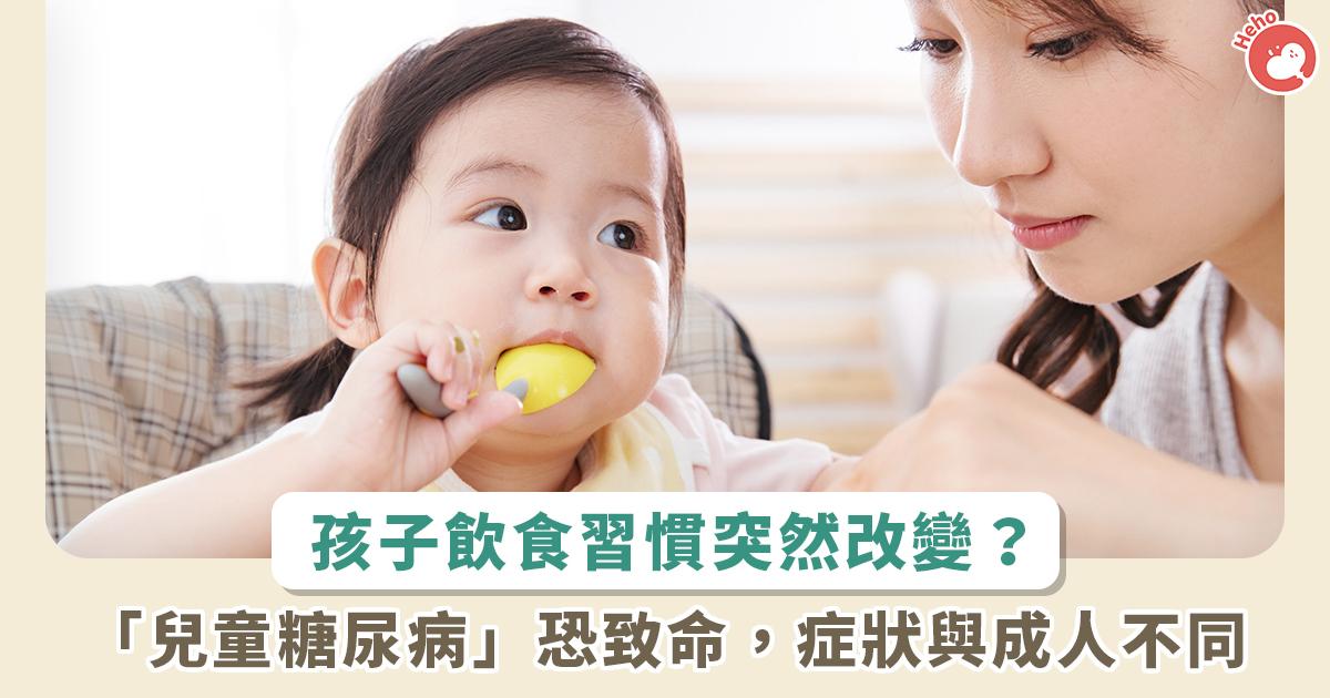 「兒童糖尿病」可能會致命!4 大高危險族群要小心